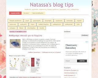 Συμβουλές για ένα καλό Blog