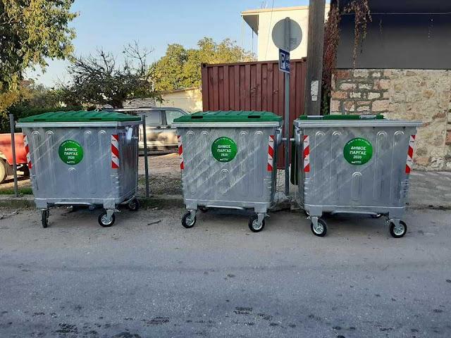 O Δήμος Πάργας στα πλαίσια ανανέωσης του εξοπλισμού των υπηρεσιών Καθαριότητας, ξεκίνησε την αντικατάσταση τον παλιών φθαρμένων κάδων αποκομιδής σκουπιδιών στην Δ.Ε. Φαναρίου.
