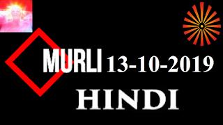 Brahma Kumaris Murli 13 October 2019 (HINDI)