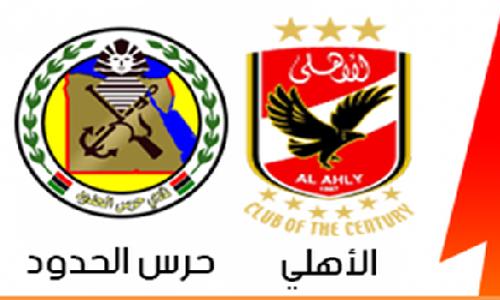 مشاهدة مباراة الاهلي وحرس الحدود بث مباشر 7-9-2020الدوري المصري
