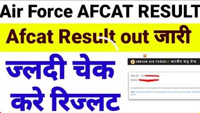 AFCAT Result 2019 declared for 02/2019 batch