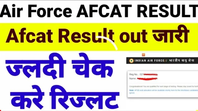 AFCAT Result 2019 declared for 02/2019 batch at afcat.cdac.in, here's direct link