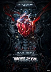 Bleeding Steel Movie