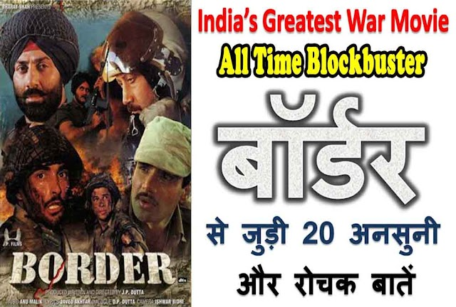 Border Movie Unknown Facts In Hindi: बॉर्डर से जुड़ी 20 अनसुनी और रोचक बातें