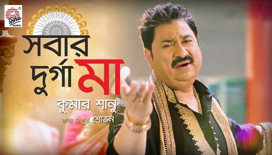 Sobar Durga Maa Full Lyrics (সবার দূর্গা মা) Kumar Sanu - Puja Song 2019