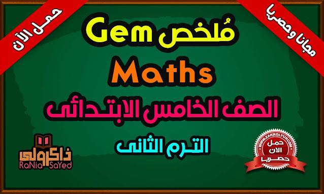 كتاب جيم للصف الخامس الابتدائي منهج Math للصف الخامس الابتدائى الترم الثانى (حصريا)