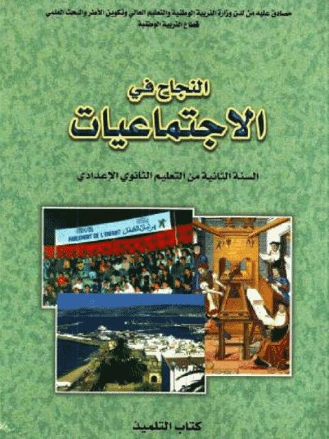 كتاب النجاح في الاجتماعيات للسنة الثانية اعدادي pdf