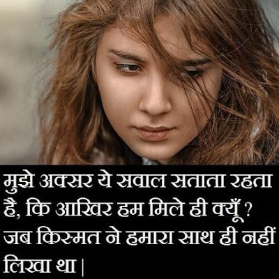 Sad _Whatsapp _Status _With_DP_For_Girls