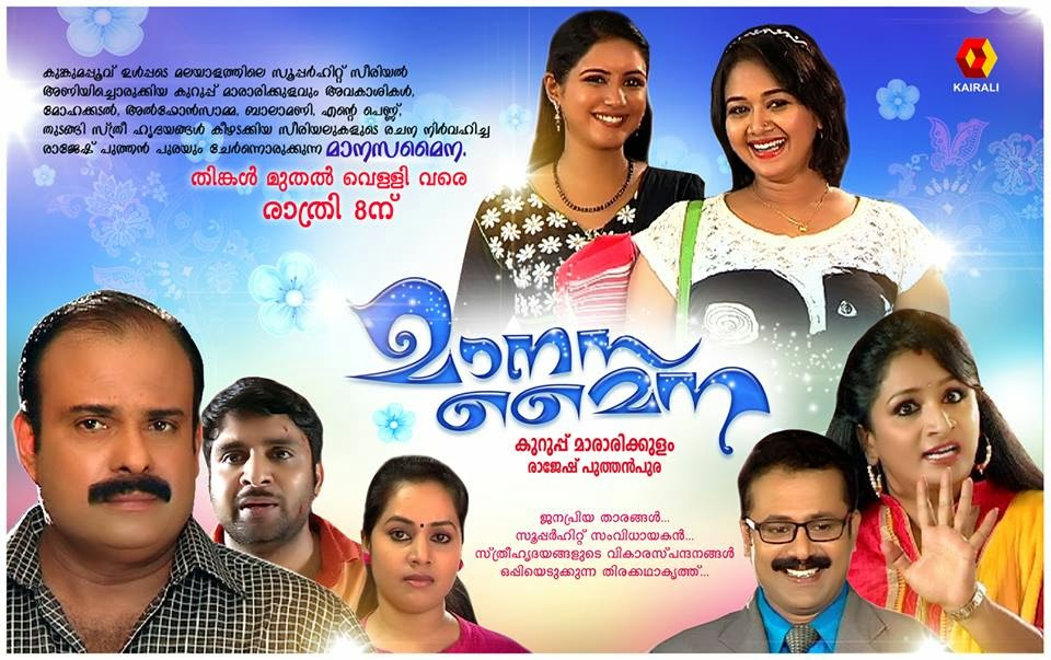 Manasa Myna Serial in Kairali TV - Intricate life of two girls