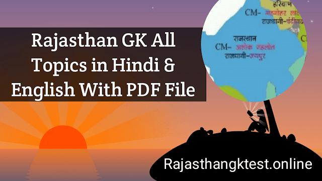 Rajasthan GK All Topics in Hindi & English With PDF File