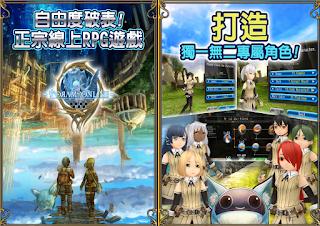 托蘭異世錄 APK / APP 下載 (Toram Online RPG)