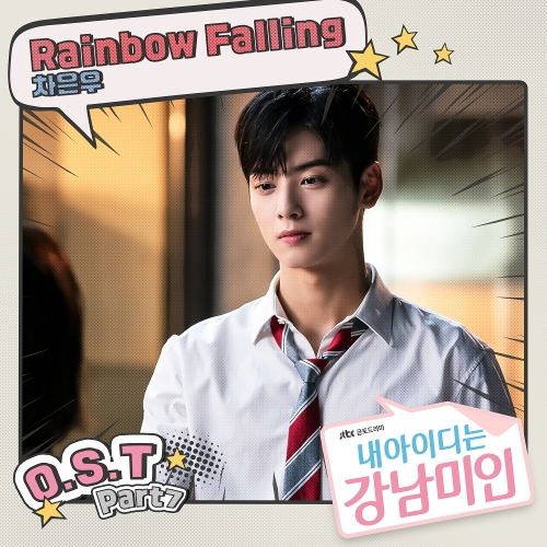Cha Eun Woo (ASTRO) – My ID is Gangnam Beauty OST Part.7