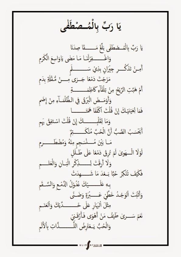 Tawasul Nurul Musthofa : tawasul, nurul, musthofa, Robbi, Musthofa, Lirik, Arab,, Latin, Artinya