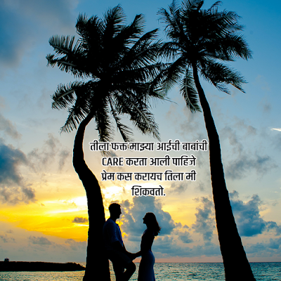 love Shayari in Marathi | Love thoughts in Marathi | heart touching love quotes in Marathi text | love quotes in marathi