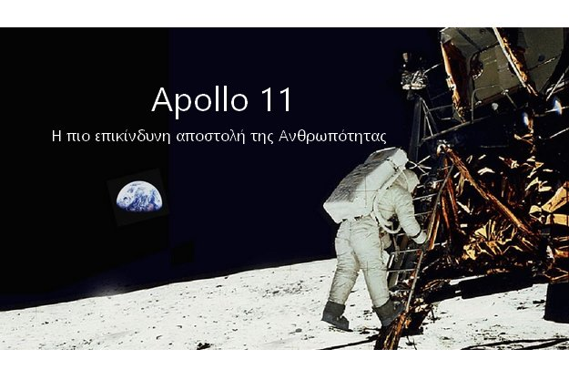 Apollo 11 - Η προσελήνωση και γιατί δεν στέλνουμε πια ανθρώπους στη Σελήνη