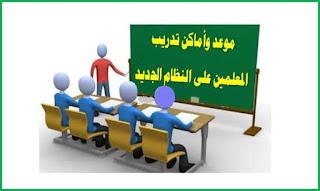 عاجل وقف الاجازات لجميع المعلمين والمعلمات وبدأ التدريب علي نظام التعليم الجديد موعد التدريب وأماكن التدريب من هنا