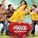 kanna laddu thinna aasaiya full movie torrent download