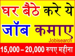 data entry job, work from home, work from home online jobs frauds, fake data entry job, डेटा एन्ट्री जॉब