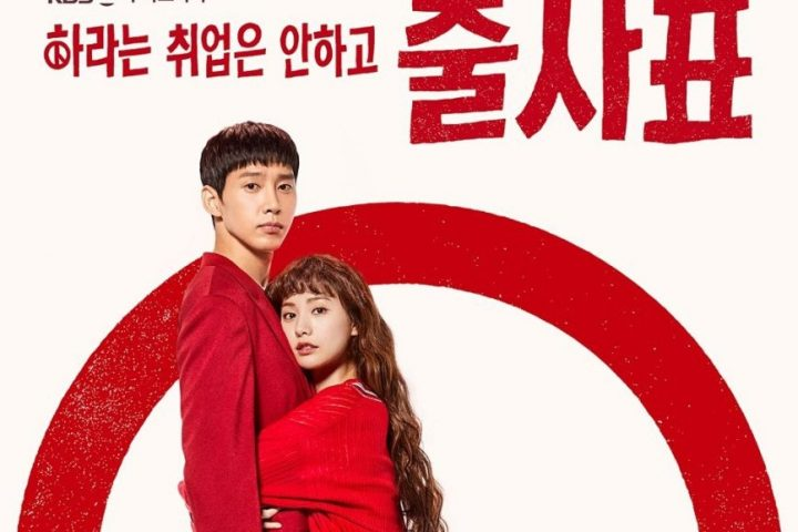 Download Drama Korea Into the Ring Batch Subtitle Indonesia