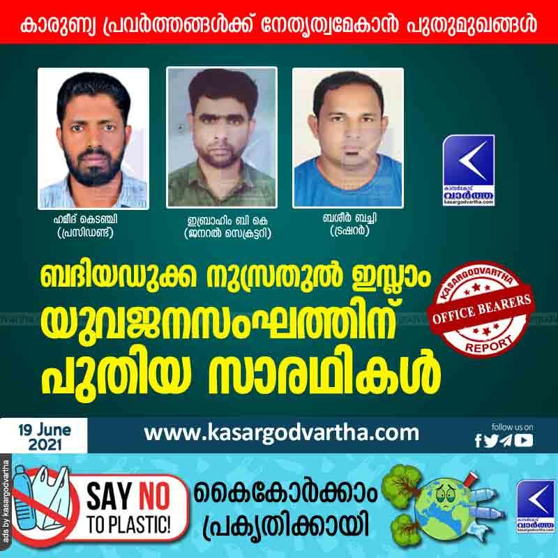 News, kasaragod, Kerala, Secretary, president, bearers, islam, inaugration, New office bearers for Nusratul Islam youth group.