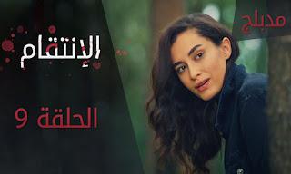 الإنتقام | الحلقة 9 | مدبلج | atv عربي | Can Kırıkları motarjam