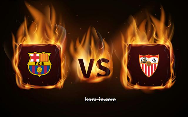 كورة ستار مشاهدة مباراة برشلونة واشبيلية بث مباشر اليوم 27-02-2021 الدوري الاسباني