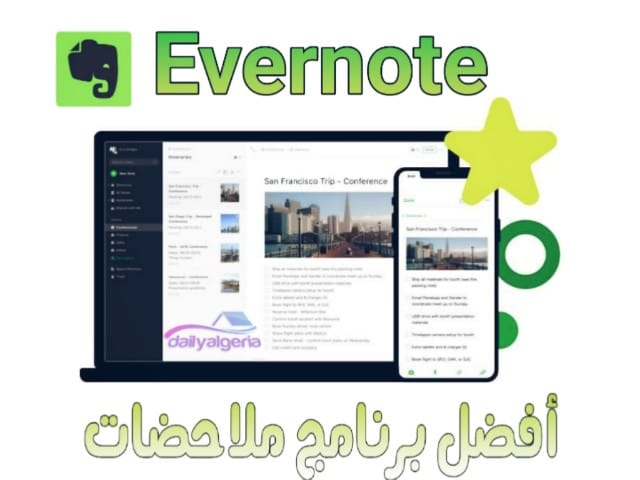 evernote download  تحميل evernote premium  evernote apk  evernote premium apk  evernote basic  evernote for windows phone  evernote products  evernote login