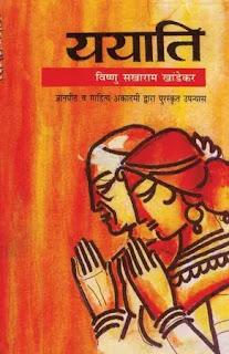 yayati hindi by vishnu s. khandekar,best mythological fiction novels in hindi