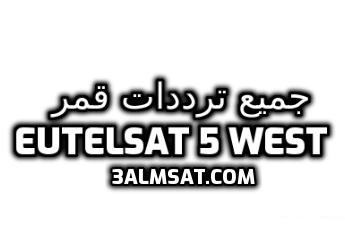 ترددات قمر Eutelsat 5 West مع القنوات
