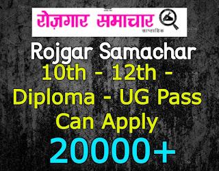 Rojgar Samachar 6 To 12 March 2021