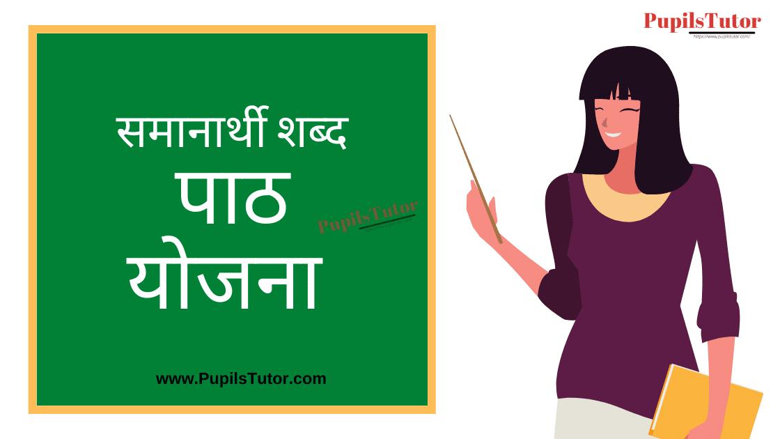 Samanarthi Shabd Lesson Plan in Hindi for B.Ed/DELED | समानार्थी शब्द पाठ योजना हिंदी | Samanarthi Shabd Lesson Plan