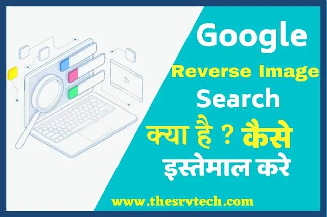 Google Reverse Image Search क्या है, कैसे इस्तेमाल करते है?