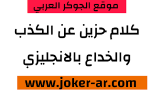 كلام حزين عن الكذب والخداع فى الحب بالانجليزي 2021 عبارات حزن عن الغش والخيانة في علاقات الحب - الجوكر العربي