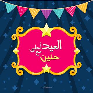 العيد احلى مع حنين