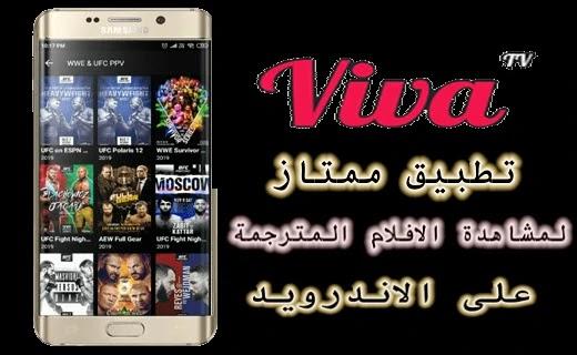 تنزيل تطبيق Viva TV 2020