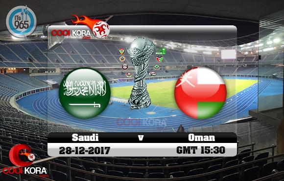 مشاهدة مباراة السعودية وعمان اليوم 28-12-2017 كأس الخليج