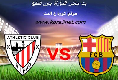 موعد مباراة برشلونة واتلتيك بلباو اليوم 6-2-2020 كاس ملك اسبانيا