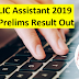 LIC Assistant 2019 Prelims Result Out: Direct Link