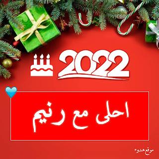 2022 احلى مع رنيم