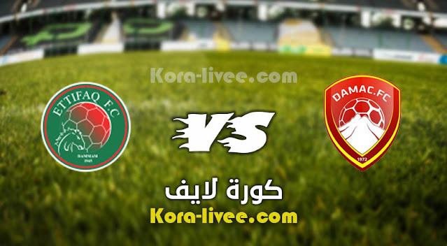 مشاهدة مباراة ضمك ضد الاتفاق القادمة في الدوري السعودي للمحترفين والقنوات الناقلة