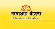 भामाशाह बैंक खाता योजना डिटेल्स हिंदी में - Bhamashah Yojana 2020