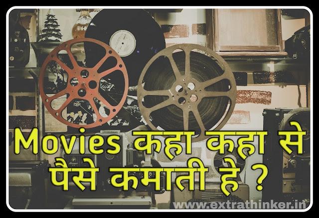 फिल्मे पैसे केसे कमाती हे.How Do Movies Make Money In Hindi.