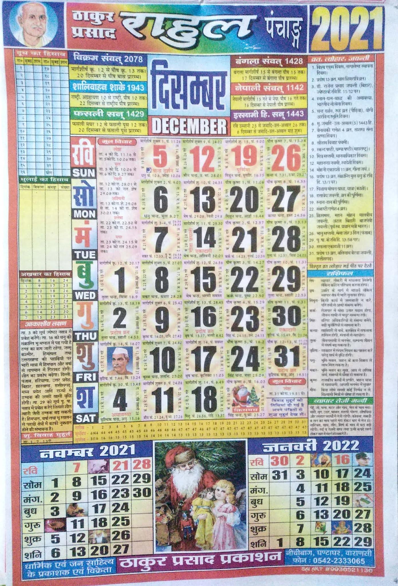 Thakur Prasad Calendar December 2021