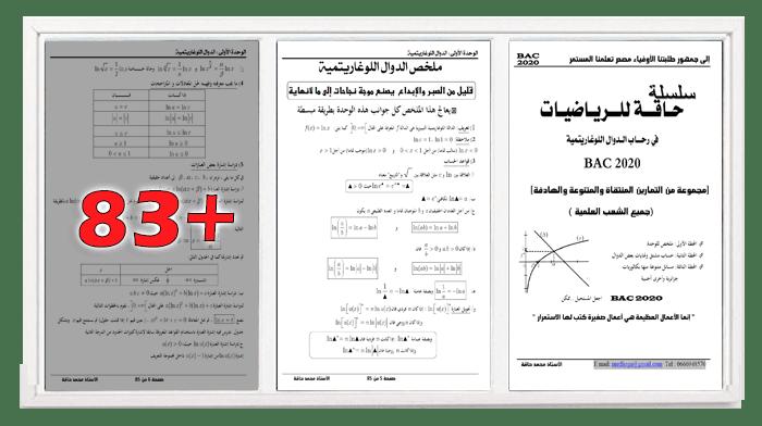 سلسلة حاقة للرياضيات في رحاب الدوال اللوغاريتمية لجميع الشعب العلمية
