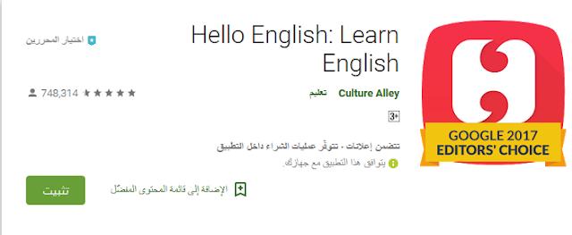 تطبيق Hello English  لتعلم اللغة الإنجليزية