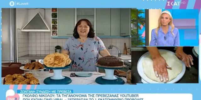 """Η γνωστή Πρεβεζάνα μαγείρισσα Γκόλφω Νικολού, φιλοξενήθηκε το πρωΐ της Πέμπτης στην καθημερινή πρωΐνη εκπομπή στην τηλεόραση του ΣΚΑΙ """"Love it"""" που παρουσιάζει η επίσης Πρεβεζάνα στην καταγωγή Ιωάννα Μαλέσκου."""