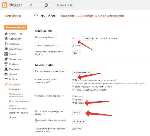 Настройки блога на Blogger.com