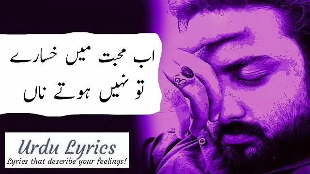 Itne Be Jaan Saharay To Nahi Hote Na - Zain Shakeel - Urdu Poetry