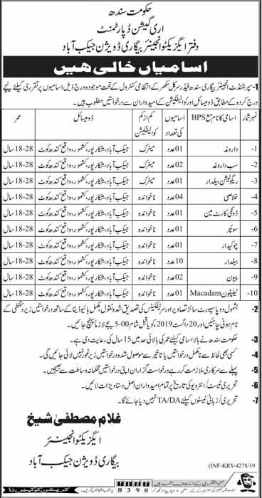 Jobs in Irrigation Department Jaccobabad 07 Aug 2019