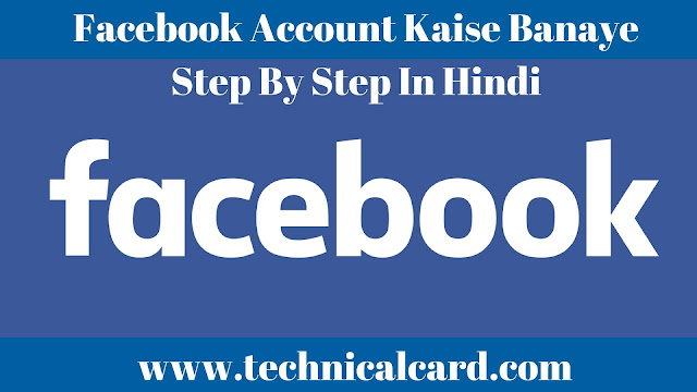 Facebook Account Kaise Banaye Step By Step In Hindi,Facebook account kaise banate hai, Fb account kaise create kare, facebook account kaise banaye